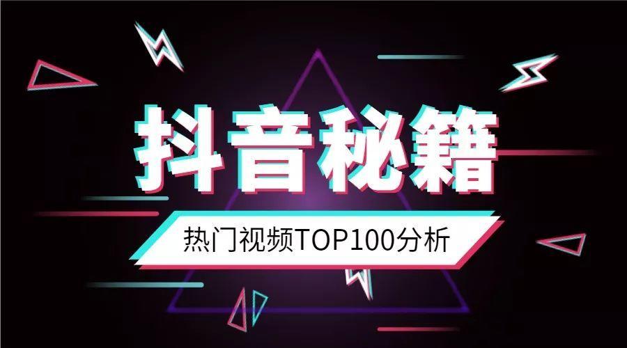 抖音怎么上热门TOP100分析?如何拍视频才能上热门啊,为啥你的抖音还没火?