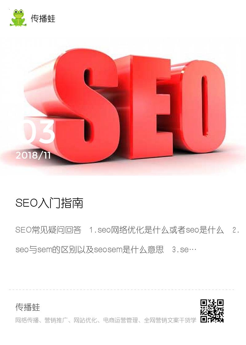 SEO入门指南分享封面