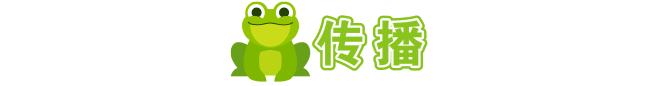 网络传播蛙