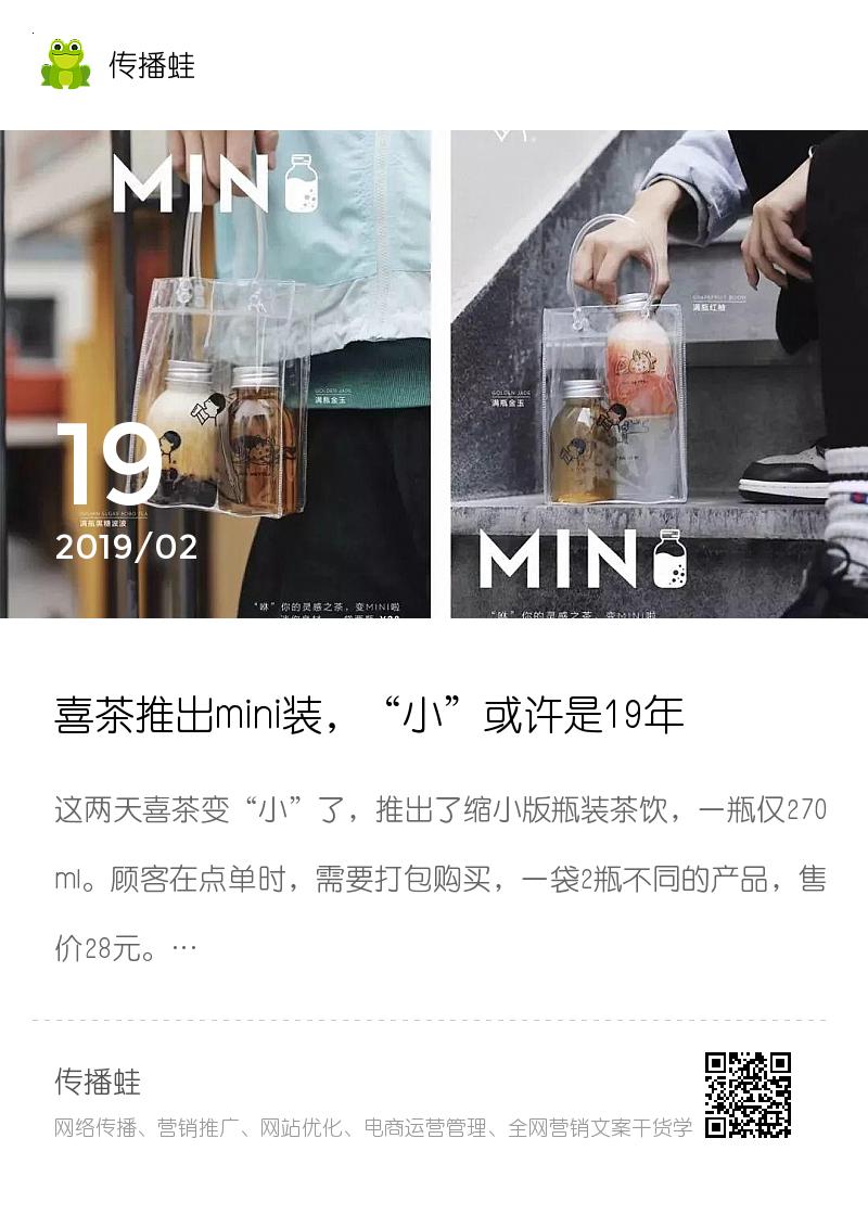 """喜茶推出mini装,""""小""""或许是19年餐饮的风向标分享封面"""
