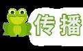 传播蛙-网络传播、营销推广、网站优化、电商运营管理、全网营销文案干货学习平台