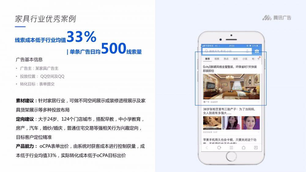 信息流与QQ广告线索转化解决方案
