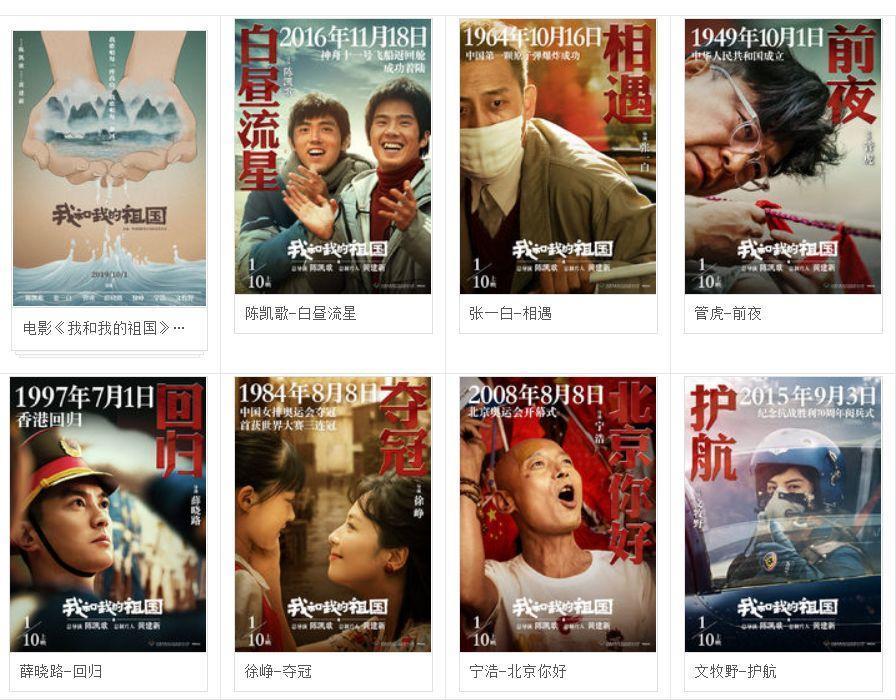 电影的营销手法(以我和我的祖国为例)