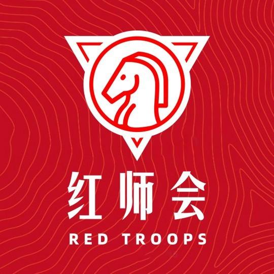 红师会实战营